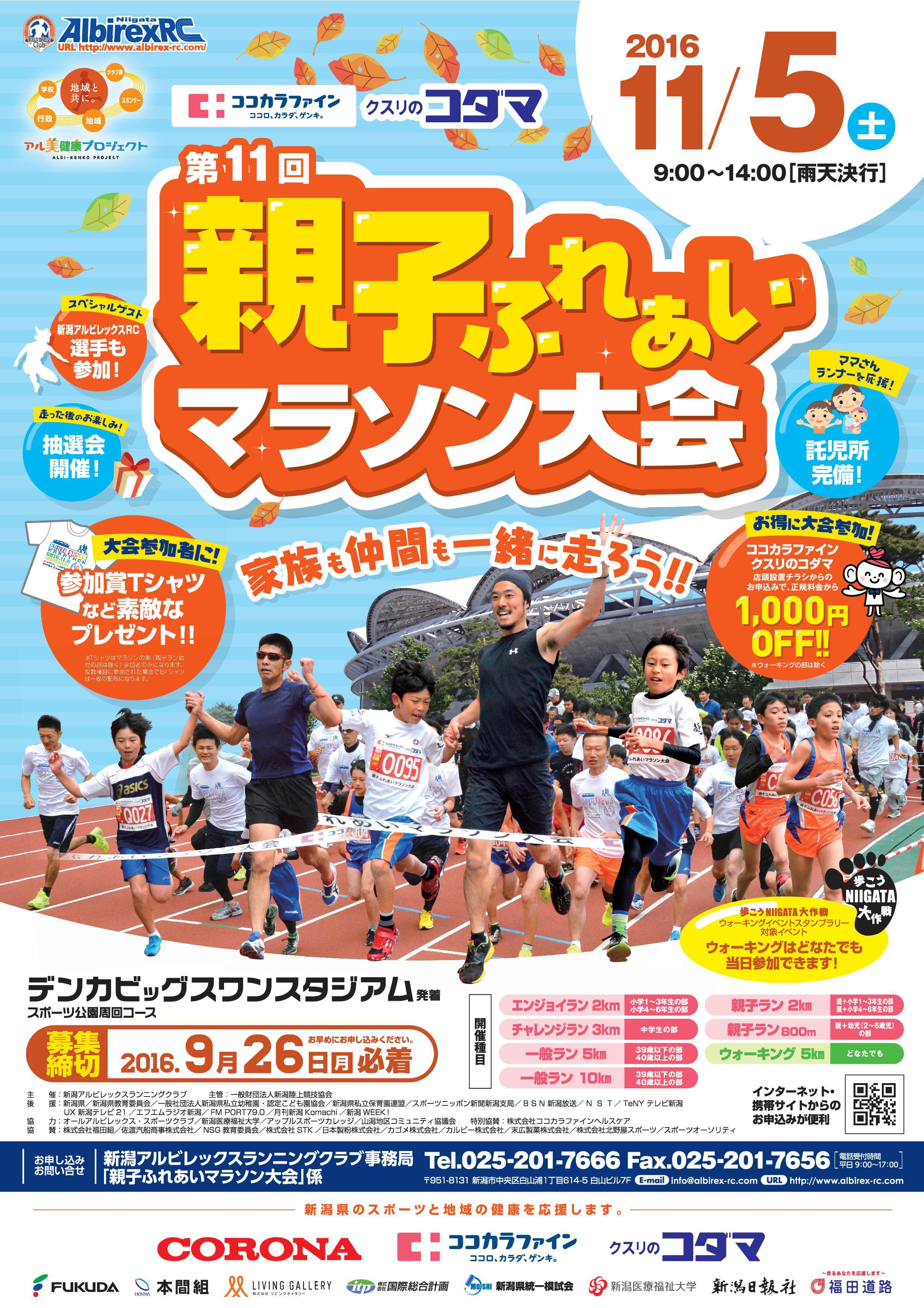 親子ふれあいマラソン大会_ポスター